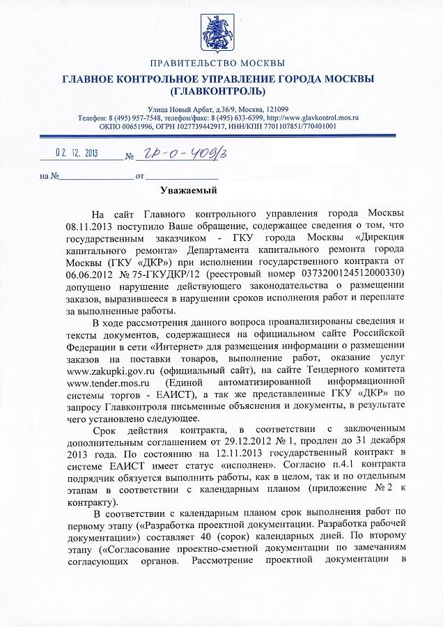 02.12.2013_ГР-О-409_3_Клименко_Е.С._Обращение_граждан-0