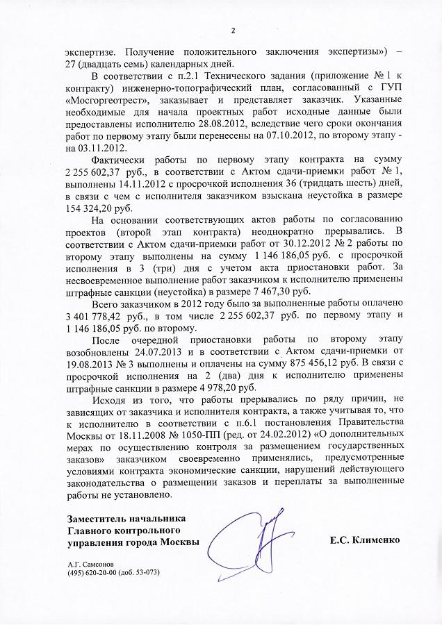 02.12.2013_ГР-О-409_3_Клименко_Е.С._Обращение_граждан-1