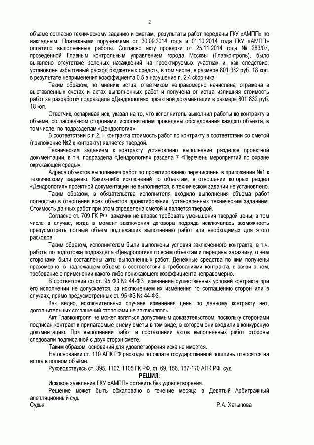 A40-55697-2015_20150806_Reshenija i postanovlenija-1.png
