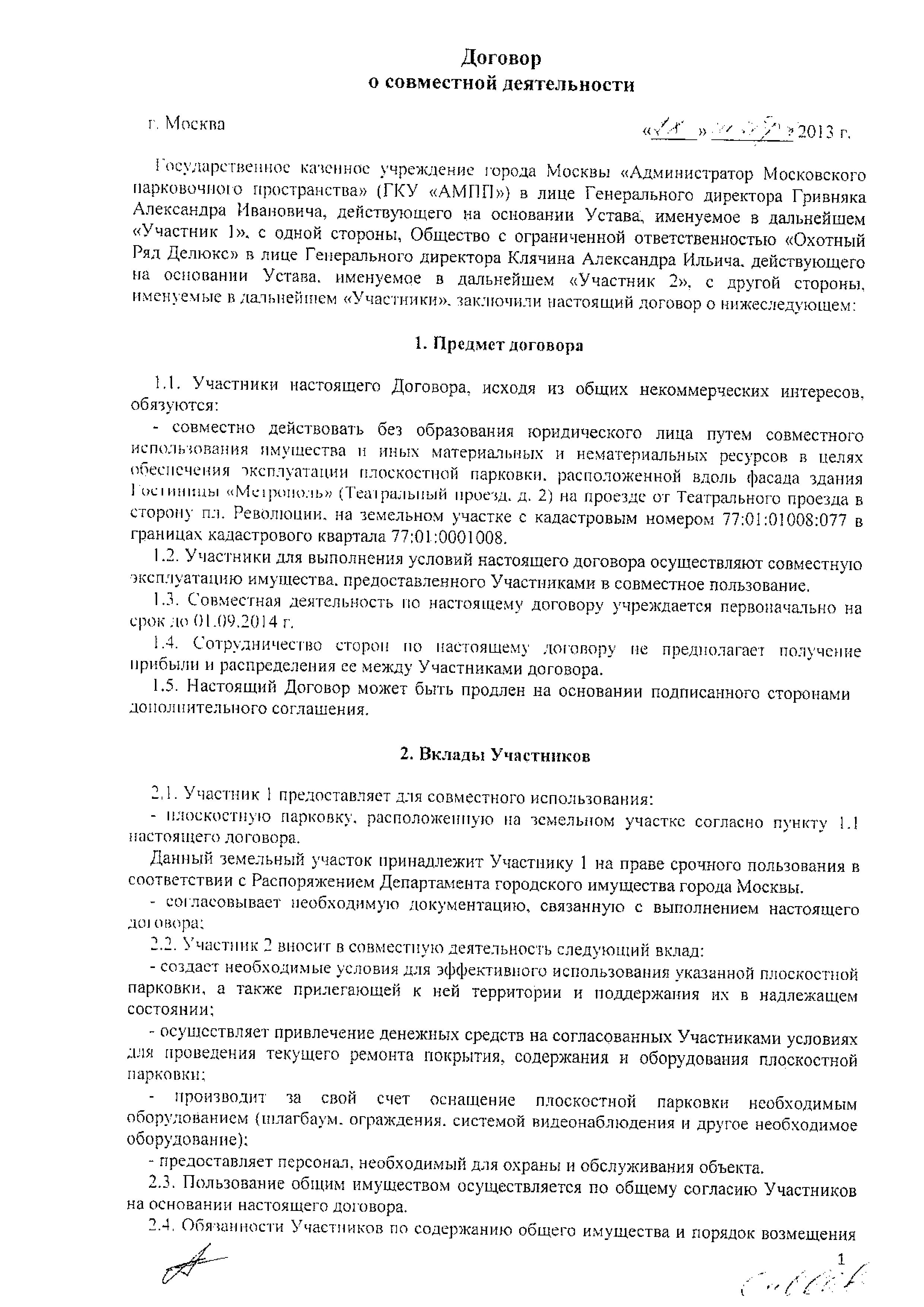 договор о совместной деятельности-0.png