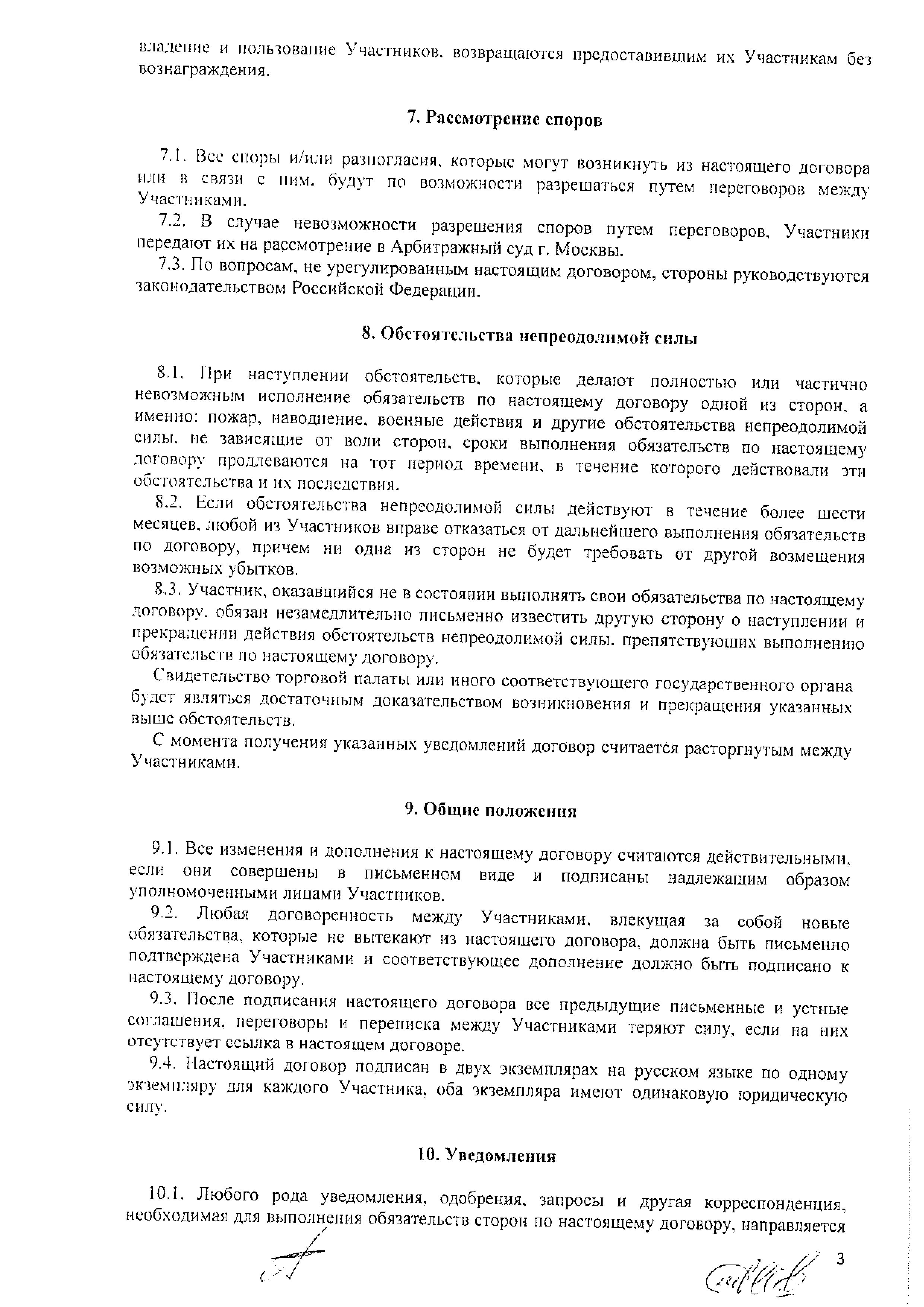 договор о совместной деятельности-2.png