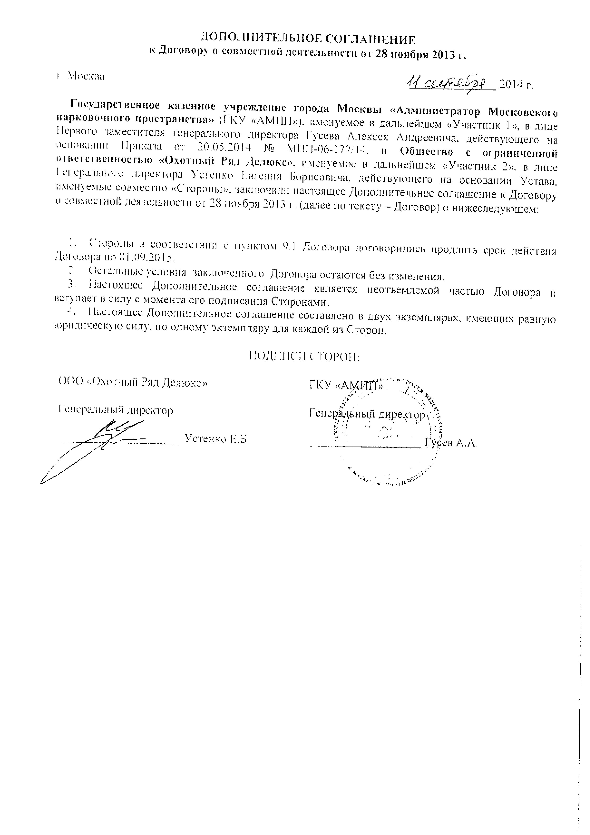 договор о совместной деятельности-4.png