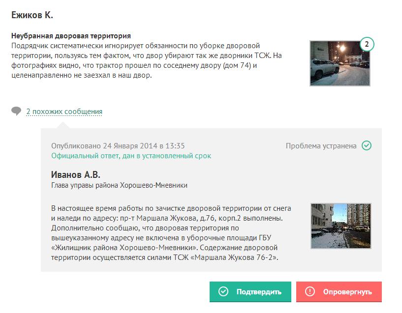 Дворовые территории по адресу проспект Маршала Жукова д.76 к.2 – Наш город Москва.clipular (3)