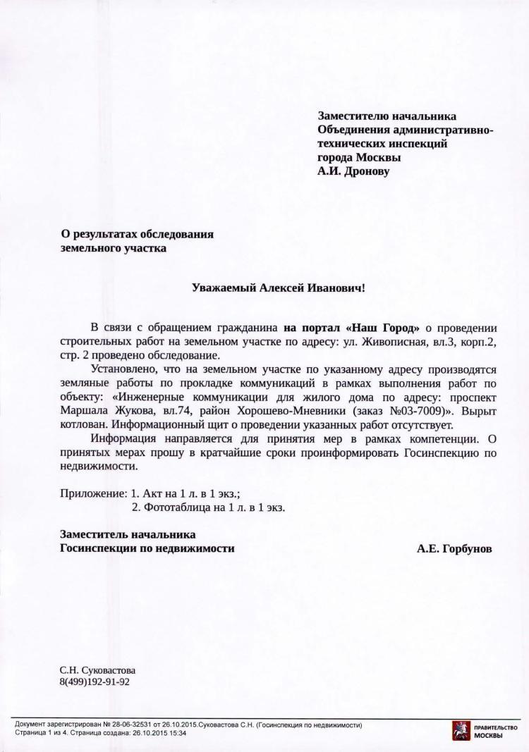 screenshot-gorod mos ru 2015-11-20 10-58-55.png