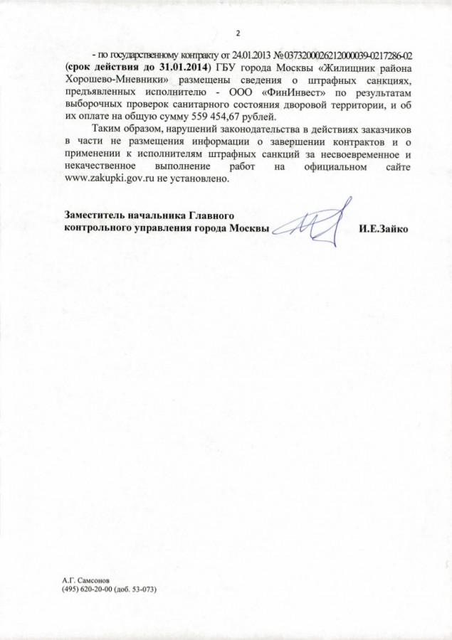 30.01.2014_ГР-О-10_4_Зайко_И.Е._Обращение_граждан2