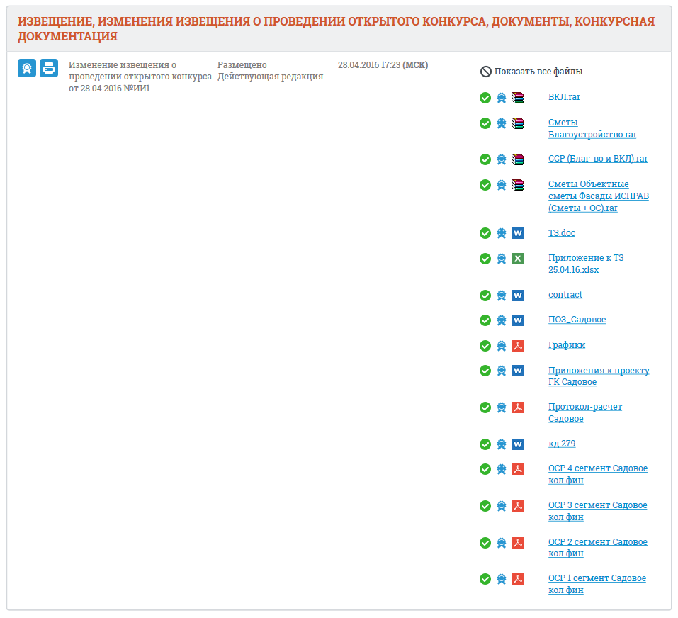 screenshot-zakupki gov ru 2016-05-26 11-36-43.png