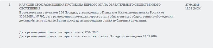 screenshot-zakupki gov ru 2016-05-26 11-40-58.png