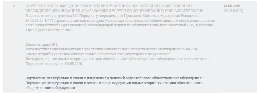 screenshot-zakupki gov ru 2016-05-26 11-41-33.png
