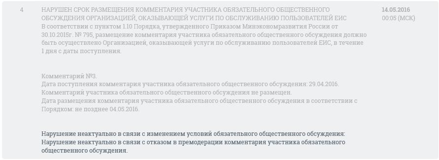 screenshot-zakupki gov ru 2016-05-26 11-41-48.png