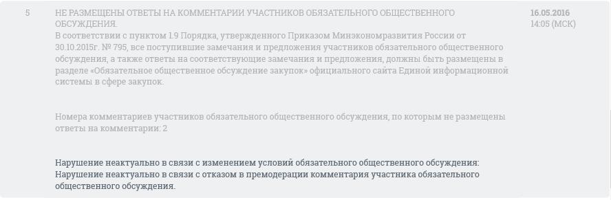 screenshot-zakupki gov ru 2016-05-26 11-42-00.png