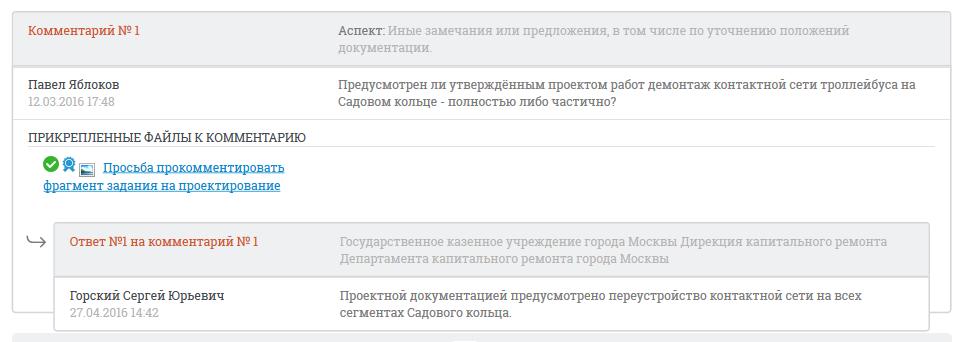 screenshot-zakupki gov ru 2016-05-26 11-37-20.png