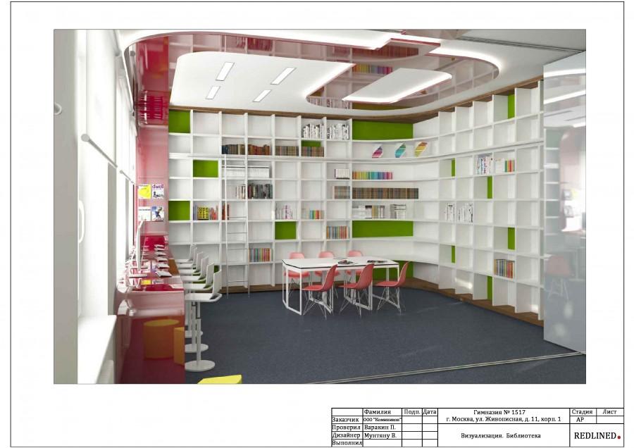 Библиотека вид 2