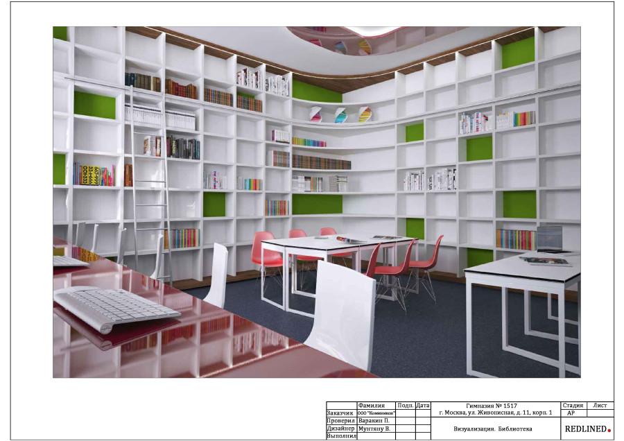 Библиотека вид 4