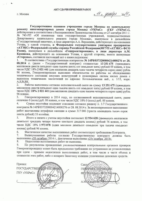 АКТ 0276 (1)-6.png