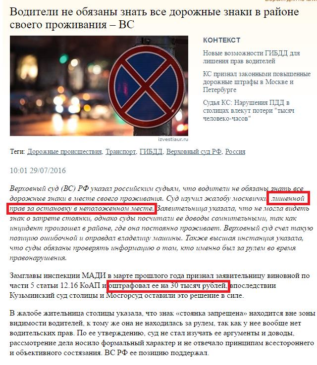 Обжалование штрафов ГАИ Журналистов переулок арест на дом Весенняя улица