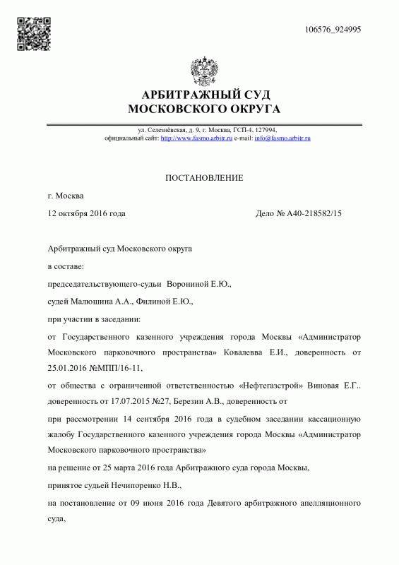 A40-218582-2015_20161012_Reshenija i postanovlenija (1)-1.png