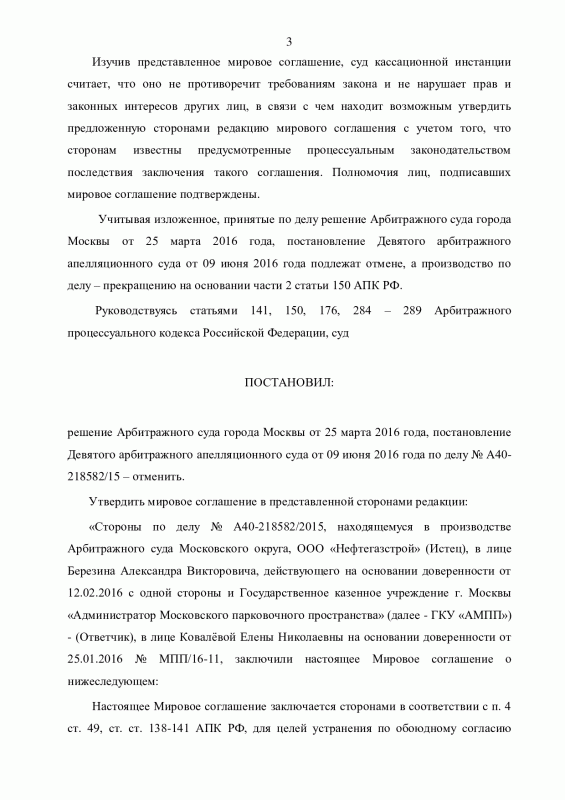 A40-218582-2015_20161012_Reshenija i postanovlenija (1)-3.png