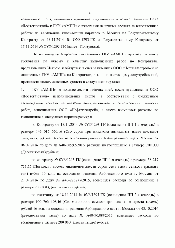 A40-218582-2015_20161012_Reshenija i postanovlenija (1)-4.png