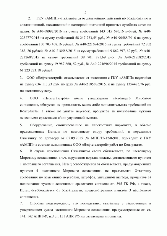 A40-218582-2015_20161012_Reshenija i postanovlenija (1)-5.png
