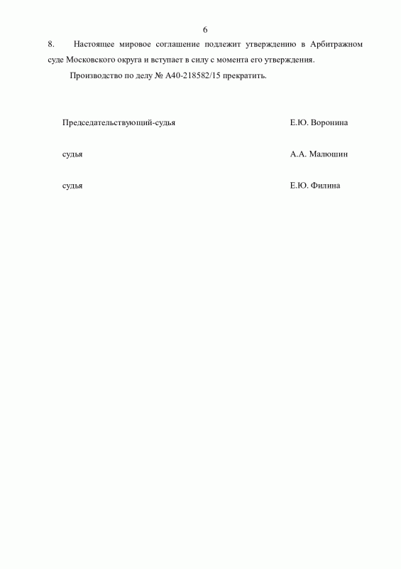 A40-218582-2015_20161012_Reshenija i postanovlenija (1)-6.png