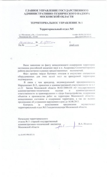 атн_свалка_андреевка