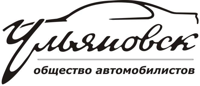 Ульяновск общество автомобилистов лого