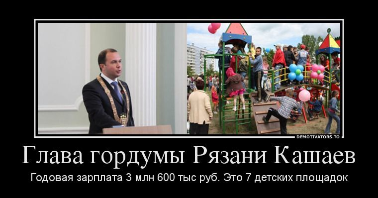26316_glava-gordumyi-ryazani-kashaev_demotivators_to