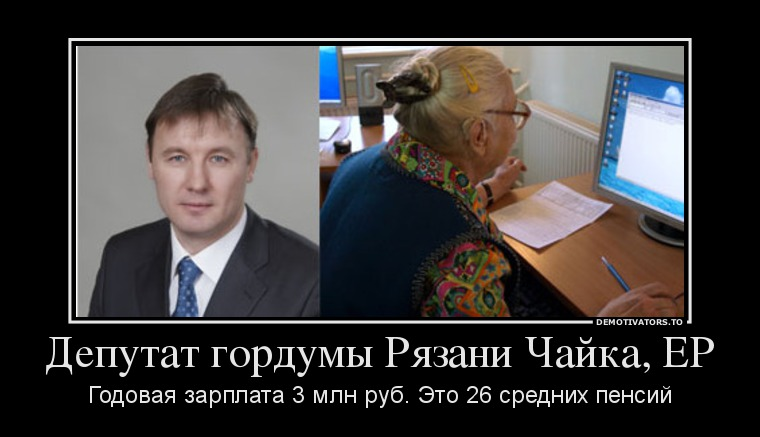 20365_deputat-gordumyi-ryazani-chajka-er_demotivators_to