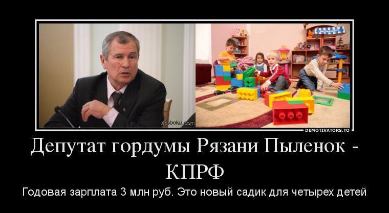460941_deputat-gordumyi-ryazani-pyilenok-kprf_demotivators_to
