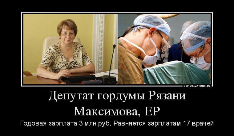 81005_deputat-gordumyi-ryazani-maksimova-er_demotivators_to