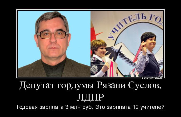 165927_deputat-gordumyi-ryazani-suslov-ldpr_demotivators_to