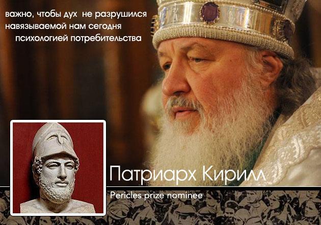 патриарх (1)