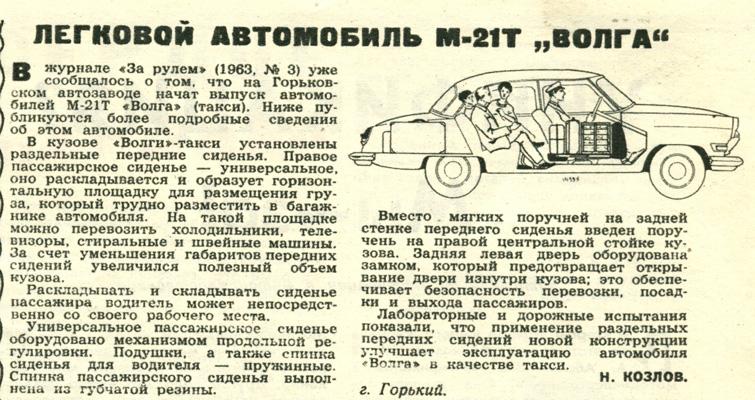 Заметка из журнала «За Рулем» № 3 за 1963 г. - «Легковой автомобиль М-21Т ВОЛГА»