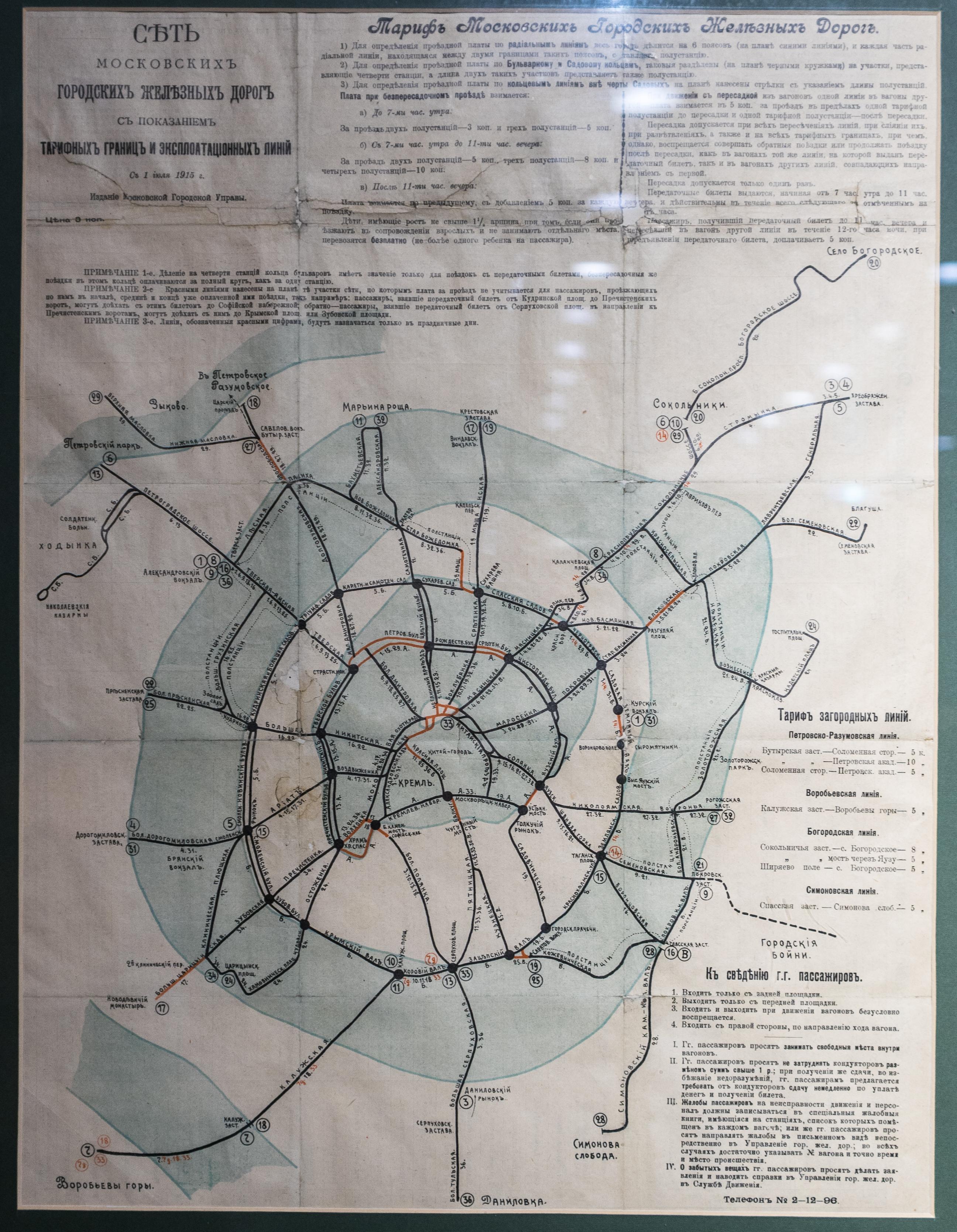 Схема путей московского метрополитена фото 178