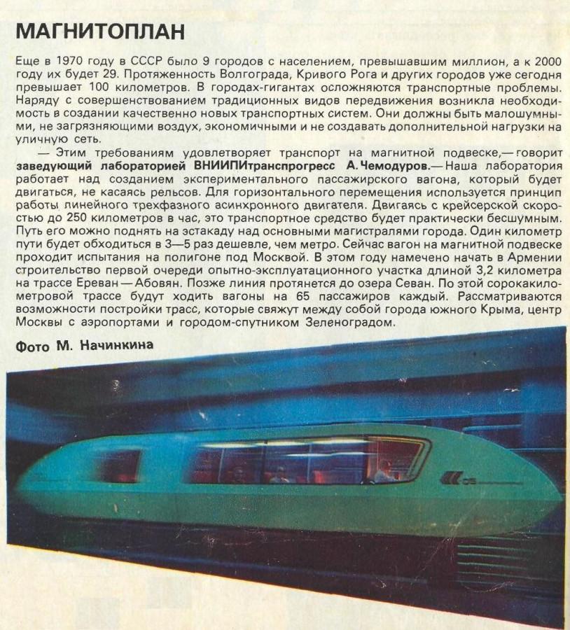 Советский Союз 7-1986