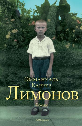 emmanuel-karrer-limonov