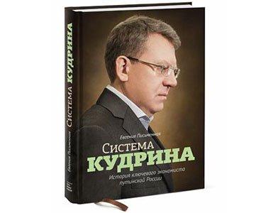 kudrin_obl