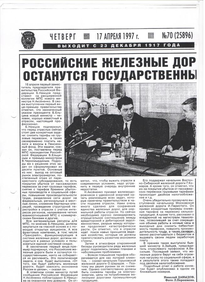 gudok_14041997