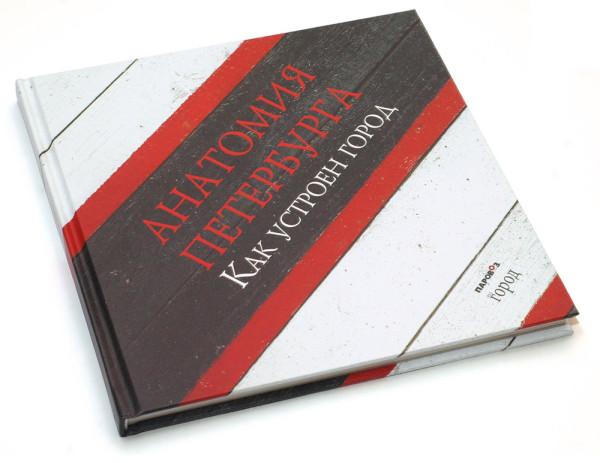 Book cover 2014