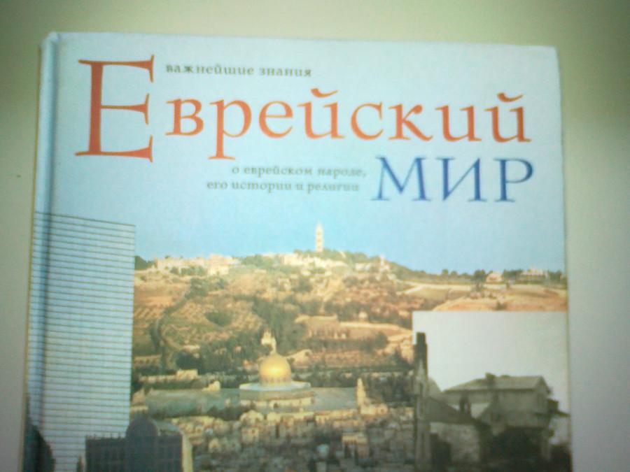 Еврейский мир 1