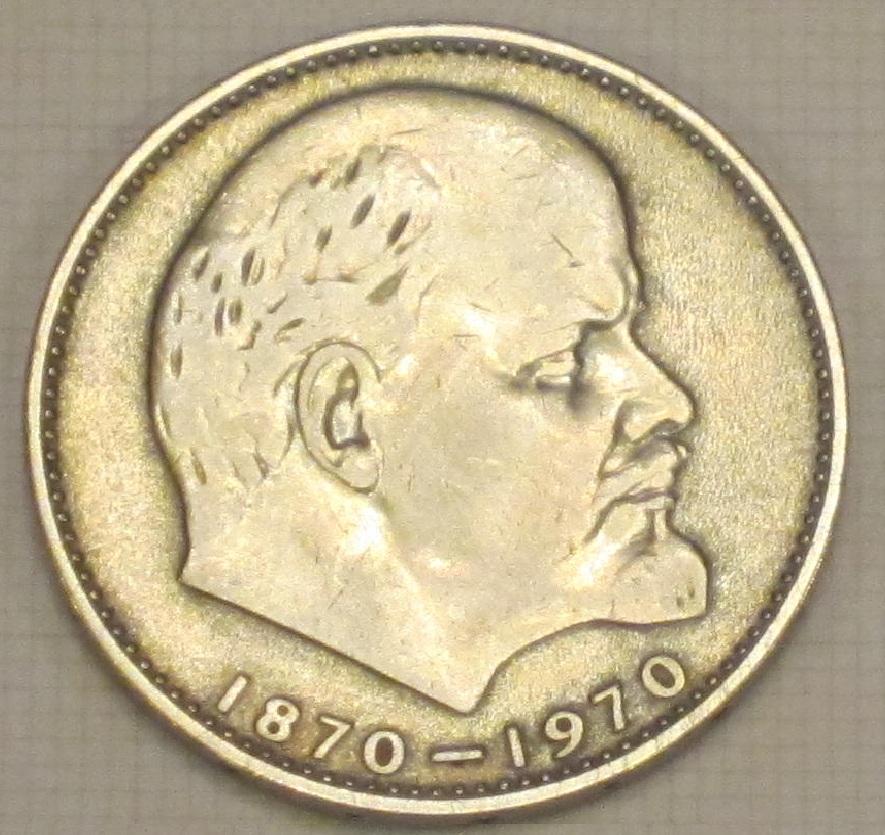 Металлический рубль 100 лет со дня рождения В И Ленина