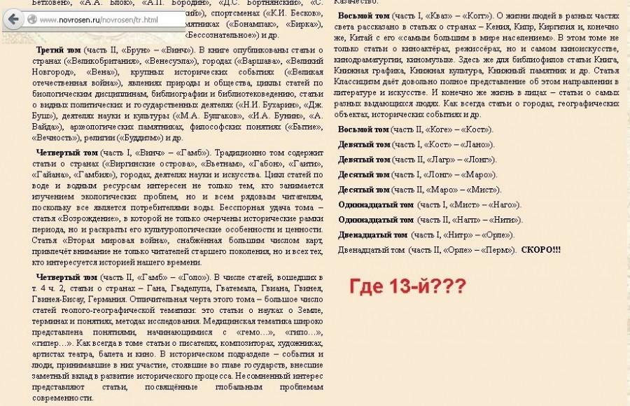 Новая российская энциклопедия 1