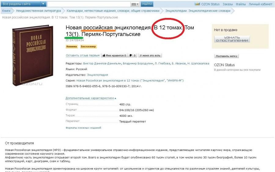Новая российская энциклопедия 13 том