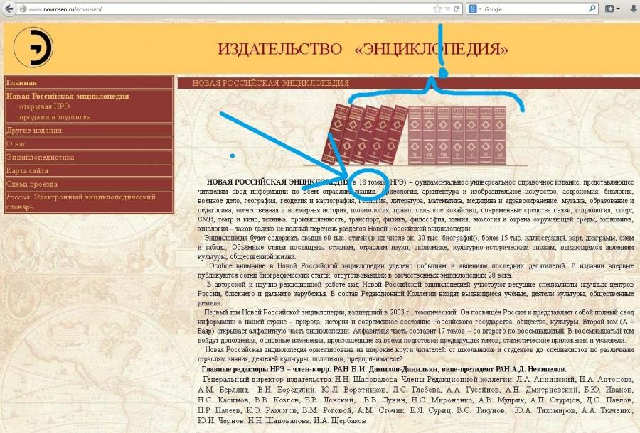 Новая российская энциклопедия 2
