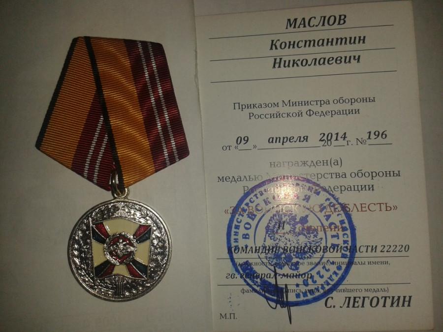 image_maslov