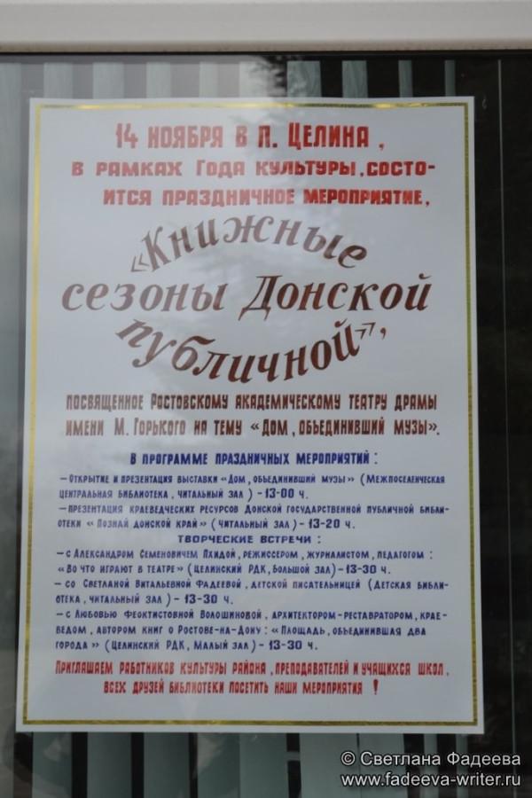 knijnye-sezony-donskoy-publichnoy-na-celinskoy-zemle-06