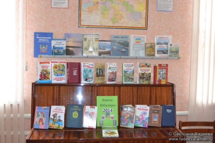 knijnye-sezony-donskoy-publichnoy-na-celinskoy-zemle-12
