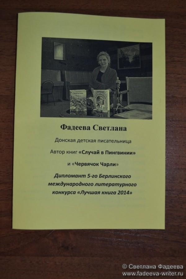 knijnye-sezony-donskoy-publichnoy-na-celinskoy-zemle-17