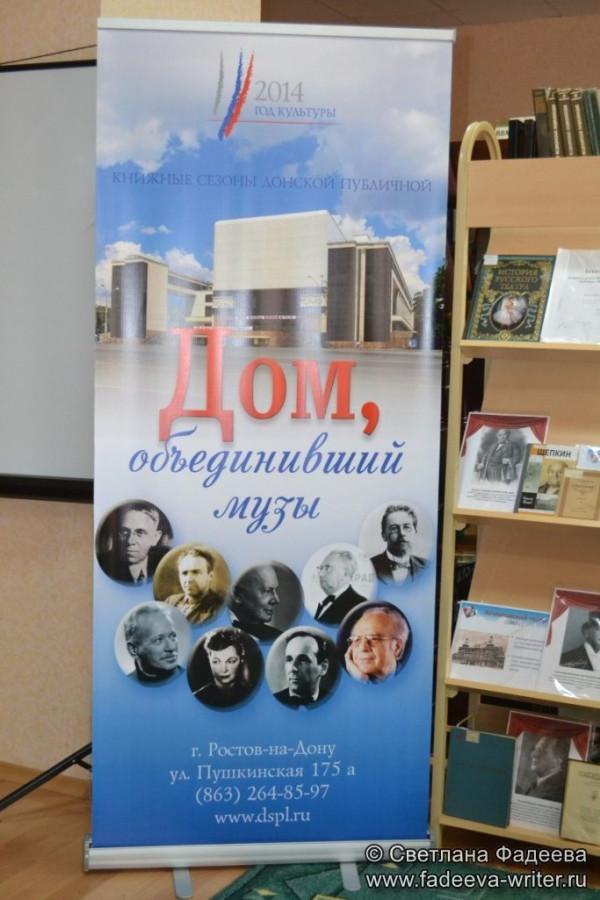 knijnye-sezony-donskoy-publichnoy-na-celinskoy-zemle-22