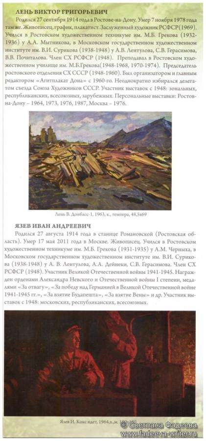 ivan-andreevich-yazev-i-len-viktor-grigorevich-35